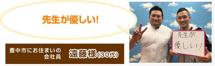 先生が優しい! 豊中市にお住まいの会社員 遠藤様(30代)