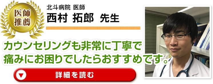 北斗病院 医師西村 拓郎 先生 カウンセリングも非常に丁寧で痛みにお困りでしたらおすすめです。