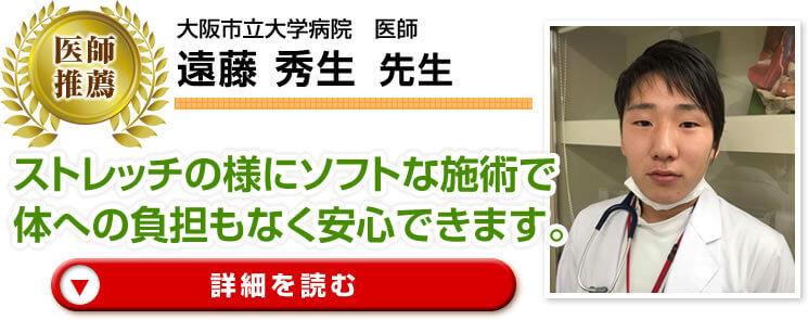 大阪市立大学病院 医師 遠藤 秀生 先生 ストレッチの様にソフトな施術で体への負担もなく安心できます。