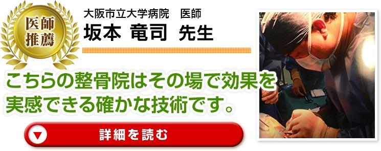 大阪市立病院 医師坂本 竜司 先生 こちらの整骨院はその場で効果を実感できる確かな技術です。
