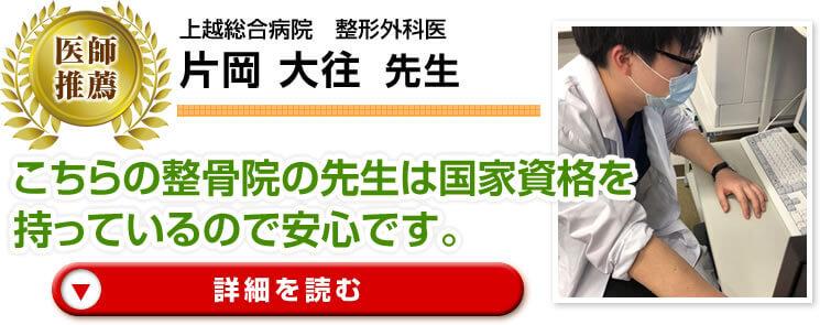 上越総合病院 整形外科医 片岡 大往 先生 こちらの整骨院の先生は国家資格を持っているので安心です。