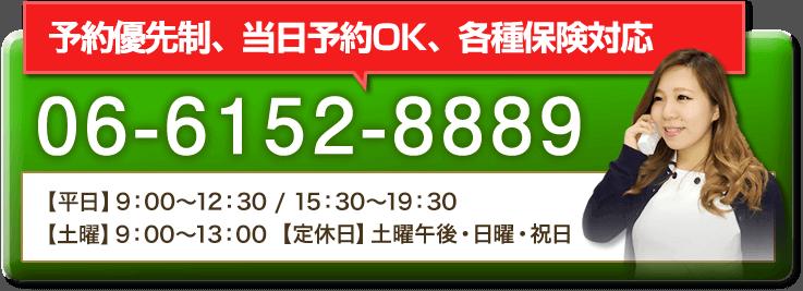 tel:06-6152-8889