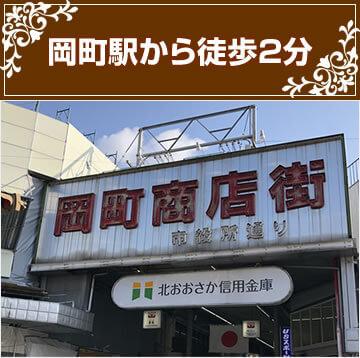 岡町駅から徒歩2分
