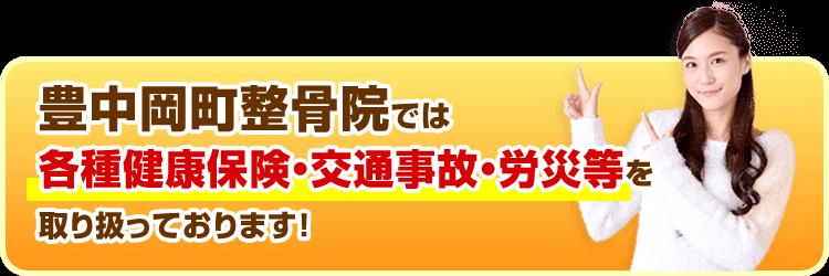 豊中岡町整骨院では各種健康保険・交通事故・労災等を取り扱っております!