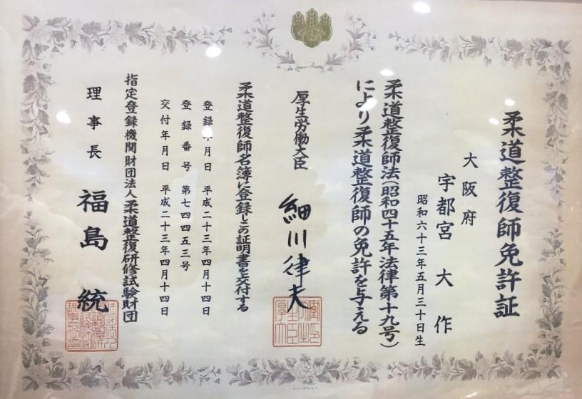 柔道整復師の免許証